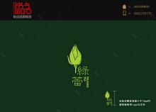 绿蕾品牌茶饮VI设计