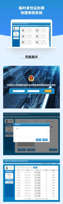 临时身份证办理快捷审核系统