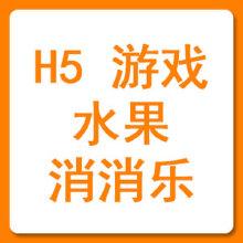 H5 游戏 水果消消乐