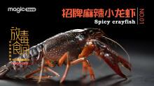 放毒食间-麻辣小龙虾宣传片