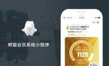 熊猫会员系统——小程序开发