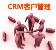 威客服务:[111031] CRM客户管理系统