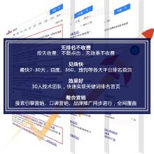 威客服务:[125849] 关键词快速排名|网站关键词优化|3-7天快速上首页