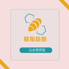 威客服务:[125580] 微信开发