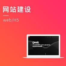 威客服务:[126483] 网站建设/网站开发/企业官网/电商网站/服务预约网站/H5页面设计-小火苗科技