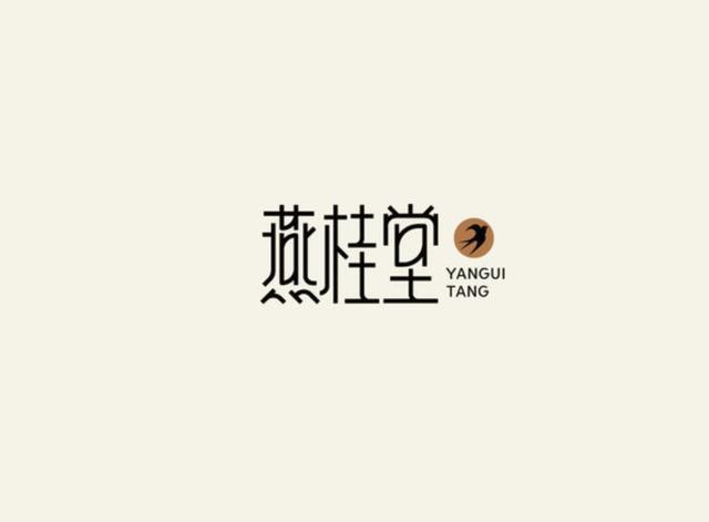 2019十分有创意的字体logo设计欣赏