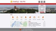 南京鼓楼区智慧党务平台