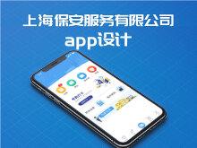 上海保安服务有限公司app