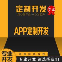 威客服务:[127564] APP定制开发