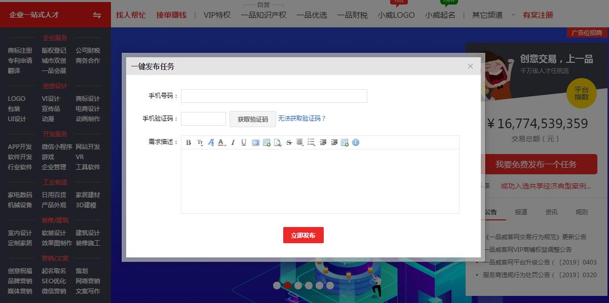 新手如何在一品威客网发布计件任务?一品威客计件任务发布攻略