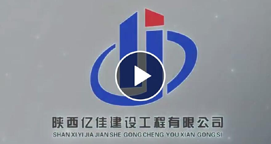 企业宣传片陕西亿佳建设工程集团