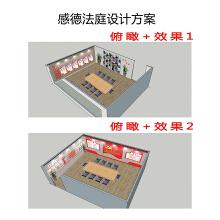 感德法庭设计方案