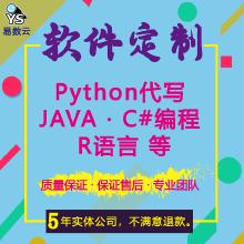威客服务:[128708] Python爬虫算法/python软件定制/数据采集软件定制/数据采集