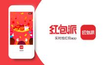 红包派App-UI设计