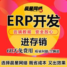威客服务:[128783] 云ERP进销存管理软件 销售仓库库存管理系统手机