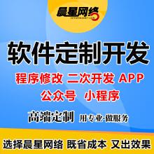 威客服务:[128786] 软件定制开发|程序修改|二次开发|APP定制开发|公众号小程序定制