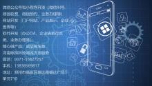威客服务:[128842] 微信开发