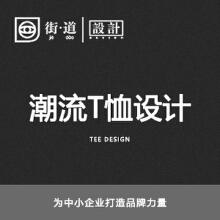 威客服务:[129496] 潮流T恤设计