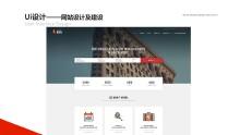 网站设计及开发