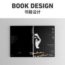 威客服务:[129533] 书籍设计
