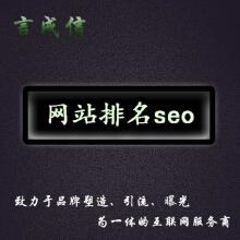 威客服务:[129955] 网站建设优化网站推广平台百度360搜狗搜索引擎网页排名seo优化