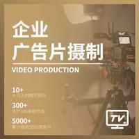 威客服务:[121269] 企业品牌广告片宣传片剪辑配音制作