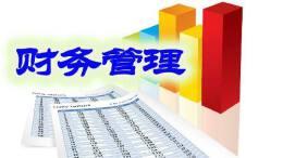ERP财务管理系统设计