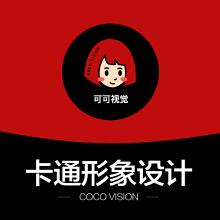 威客服务:[130229] 卡通形象设计、吉祥物设计、动漫形象设计