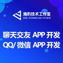 威客服务:[122594] 聊天交友app开发/QQ/微信APP开发