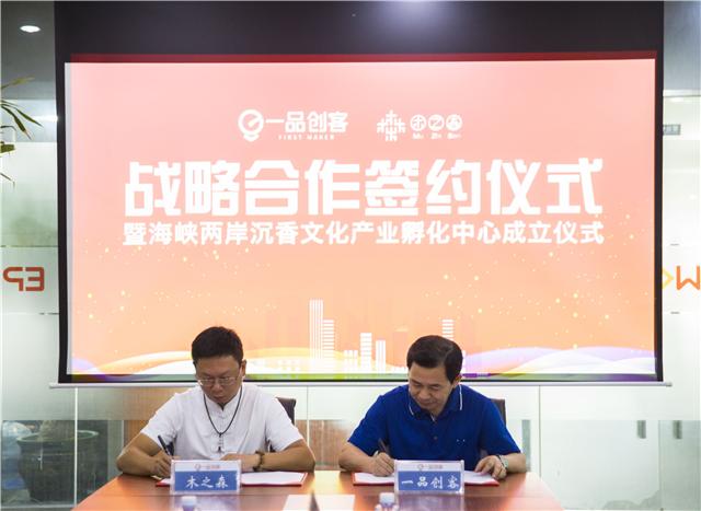 一品创客海峡两岸沉香文化产业孵化中心正式成立