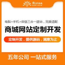 威客服务:[132794] 单用户,多用户商城类网站定制开发