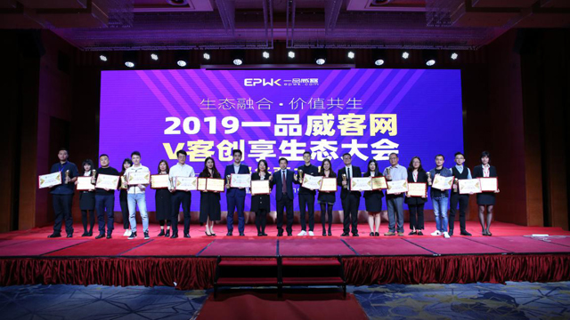 創享聚能共促雙贏 一品威客網2019年度服務商評選獲獎名單出爐