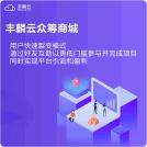 威客服务:[138329] 《丰麟云》-原生APP、PC、H5、小程序、抖音、头条、微信、支付宝、百度、QQ众筹商城