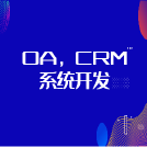 威客服务:[141788] OA,CRM系统开发