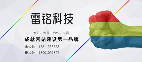 北京雷铭智信旗舰店