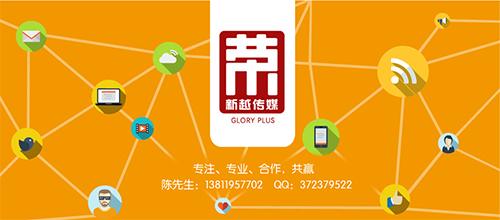 北京荣新越网络科技