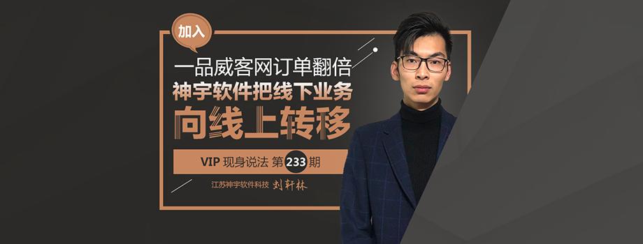 VIP服务商233期:神宇软件