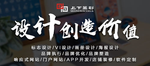河南新乡市上下品牌策划公司
