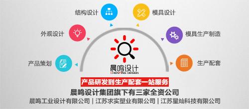 徐州晨鸣工业设计有限公司