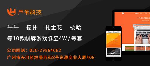 广州芦苇信息科技