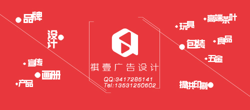 广东祺壹广告设计有限公司