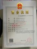 http://img13.weikeimg.com/licence/2018/03/27/13435341415ab9b21834833.jpg?x-oss-process=image/resize,w_700,h_700
