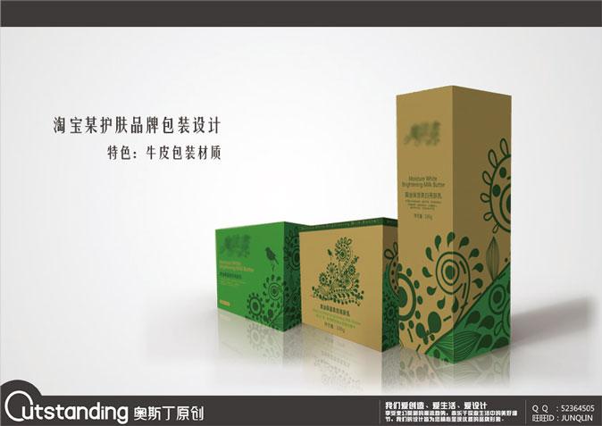 某品牌牛皮纸包装_奥斯丁设计案例展示