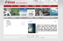 東部集團(香港)國際投資有限公司