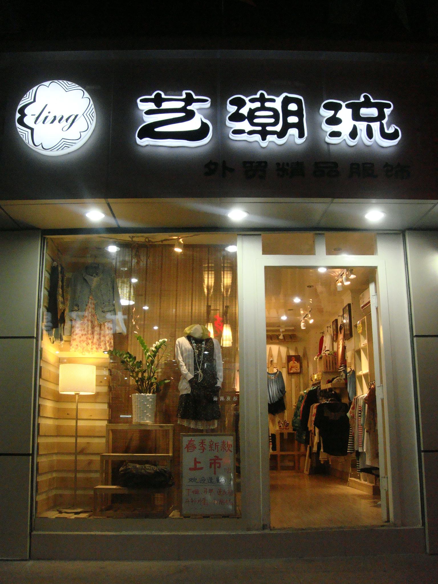 店铺装修_艺潮流品牌策划案例展示
