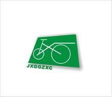 共工自行车
