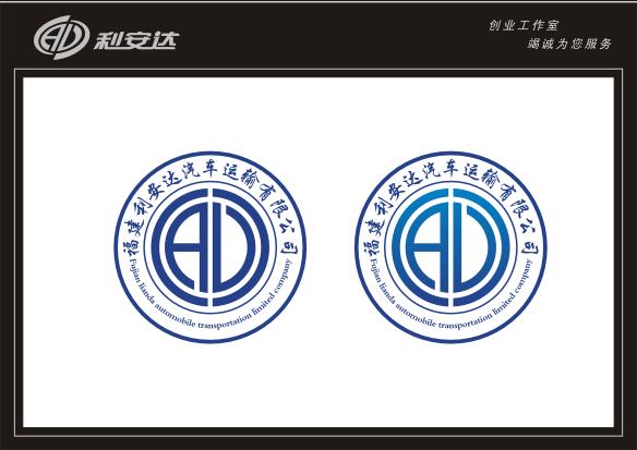 利安达汽车运输公司征集logo设计_logo设计_商标/vi