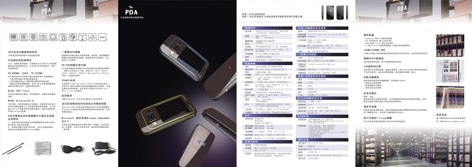 产品宣传册设计_金刚阿花设计案例展示_一品威客网图片