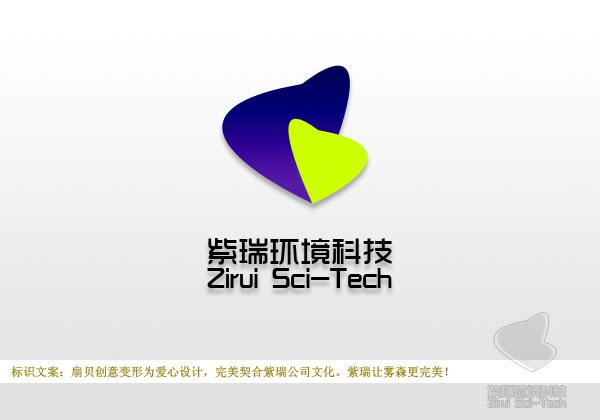 厦门紫瑞环境科技logo及vi设计