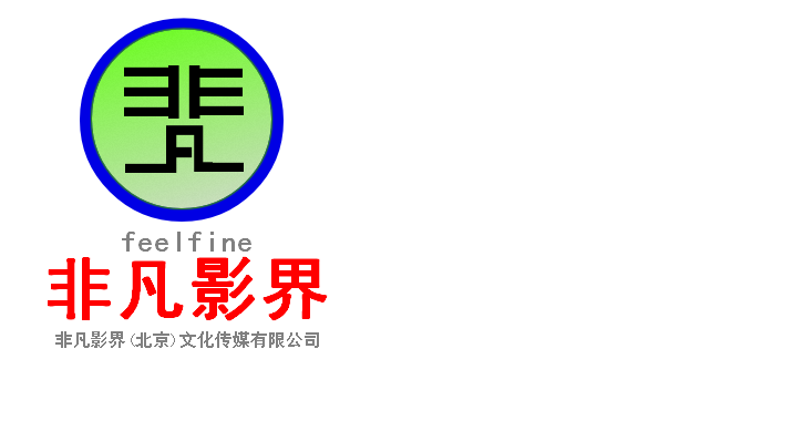 非凡影界文化传媒征集logo设计